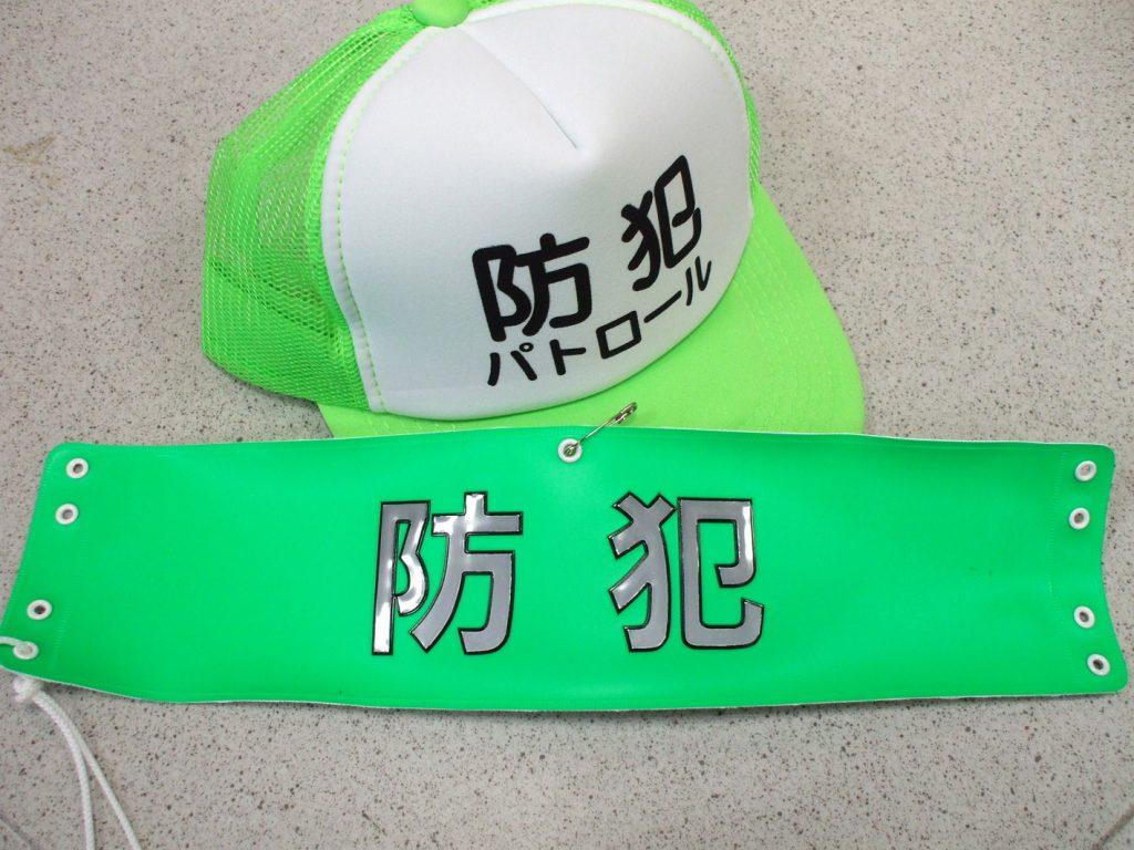 防犯パトロール用の腕章と帽子