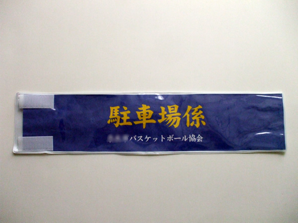 ビニル製の差し込み式腕章